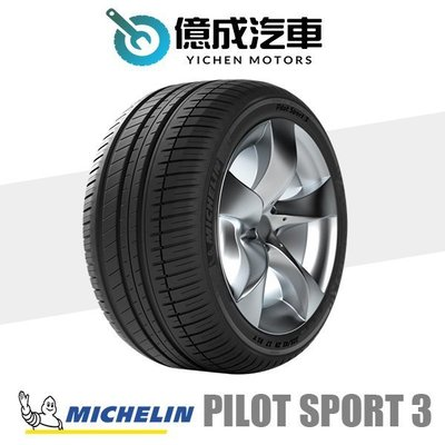 《大台北》億成汽車輪胎量販中心-米其林輪胎 Pilot Sport 3【195/55R15】