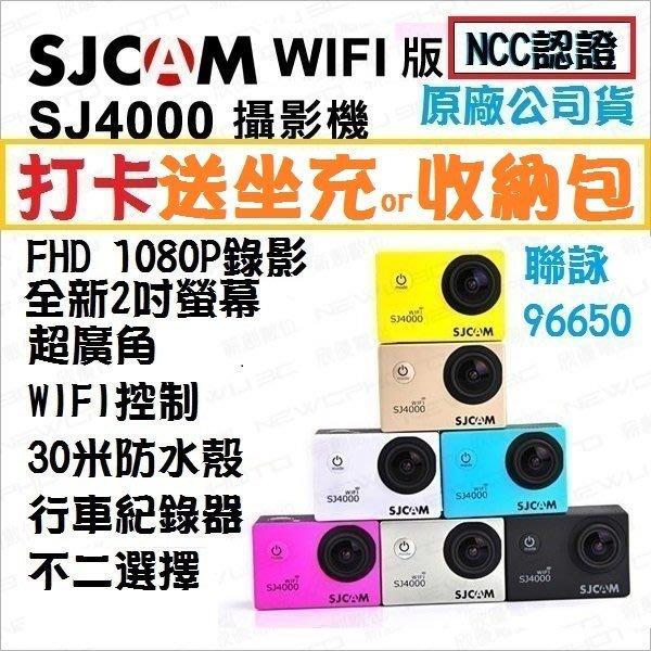 【薪創台中1】 SJcam SJ4000 WIFI 運動型攝影機 【加64G原電$2490】 聯詠96655 行車紀錄器