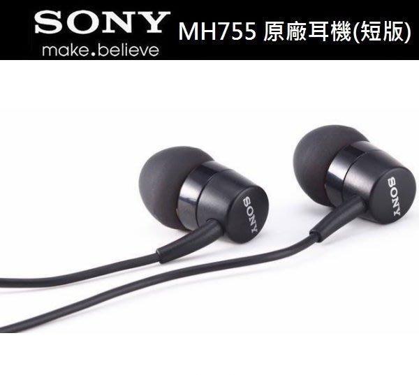 【買一送一】SONY【短線版】MH755 原廠耳機,入耳式,可搭用藍芽耳機 SBH20 SBH50 SBH52