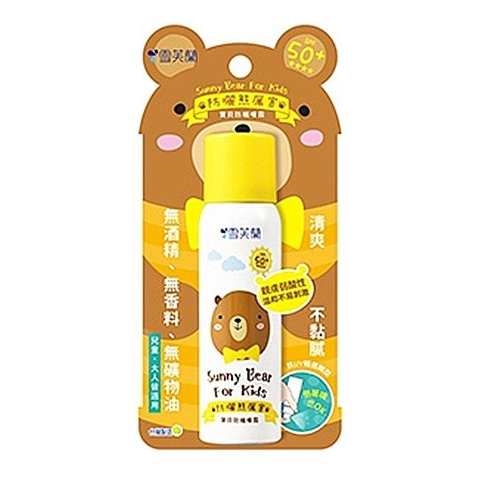 【阿LIN】50148A 雪芙蘭防曬熊厲害寶貝防曬噴霧 大人小孩都適用 SPF50 抗UV 50g