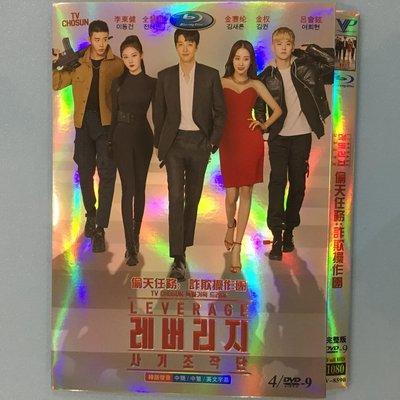 DVD影片 高清DVD 高清韓劇   Leverage 詐欺操作團  /李東健 全慧彬 金賽綸 繁體中字