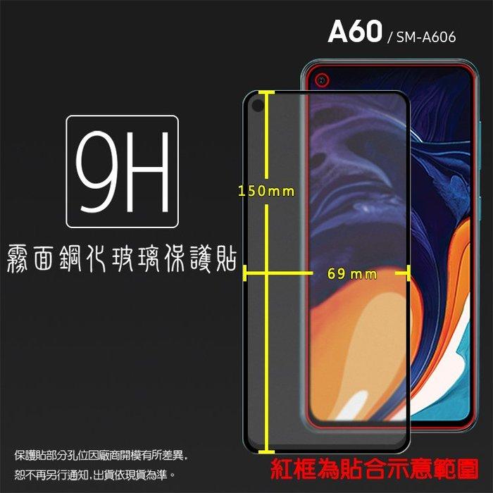 霧面滿版 鋼化玻璃保護貼 SAMSUNG 三星 A60 SM-A606 抗眩護眼 9H 滿版玻璃 鋼貼 螢幕貼 保護膜