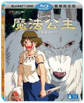 合友唱片 魔法公主 藍光雙碟版 宮崎駿督作品 吉卜力工作室 BD+DVD
