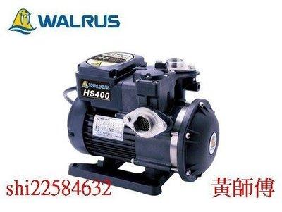 *黃師傅*【大井泵浦T4】WALRUS HS400 1/2HP靜音不生銹抽水馬達*抽水機*低噪音(白鐵葉輪) hs400