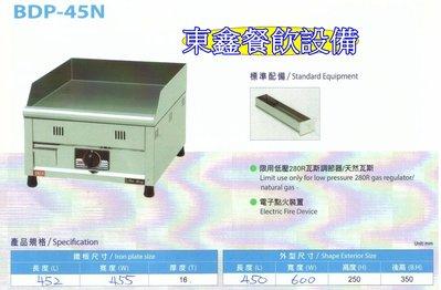BDP-45N桌上型煎台