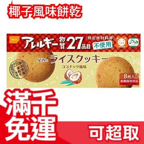 日本【4盒組】尾西食品 椰子風味餅乾曲奇 長期保存 末日套餐末日食品 新瀉稻米 露營登山防災緊急食品旅行攜帶糧食 ❤JP
