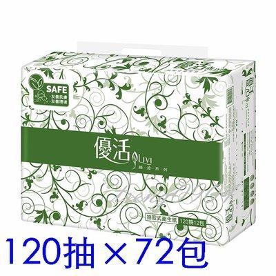 優活 抽取式衛生紙 120抽72包/箱