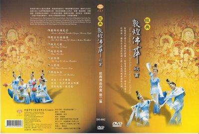 DO-0002 經典佛曲欣賞第二集-敦煌佛舞 DVD
