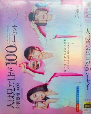 高清DVD 外貌協會100  /  桐谷美玲    水川麻美 / 日劇全場任選買二送一優惠中喔!!