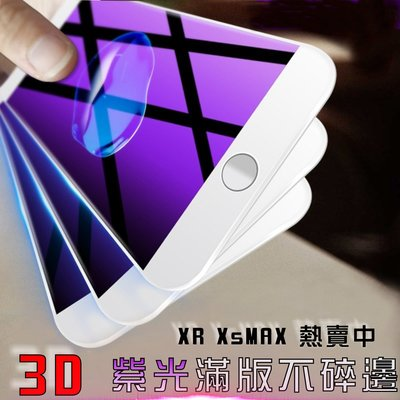 3D紫光不碎邊 iPhone Xs MAX XR i8 i7Plus i6s Plus 保貼 9h 保護貼 螢幕貼