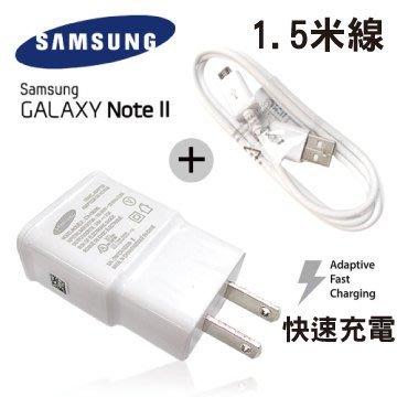 奇膜包膜 Note 4/5 S6 Edge + 原廠充電器+原廠傳輸線 套餐組 旅充 變壓器 QC 2.0 快充 USB