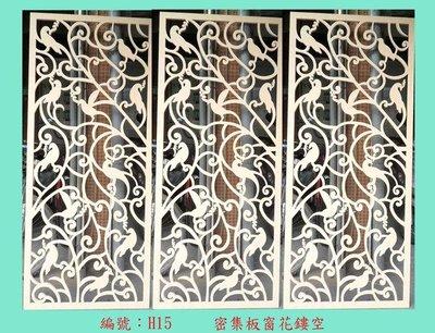 Butterfly*夾板、木板、密集板窗花鏤空*切割*屏風*櫥窗門片*泡棉字立體字*同行代工H15