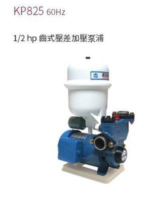 【暢銷搶購】木川牌 加壓馬達 加壓機 水壓機 KP 825 NT 110V 1/2HP 無水斷電保護裝置