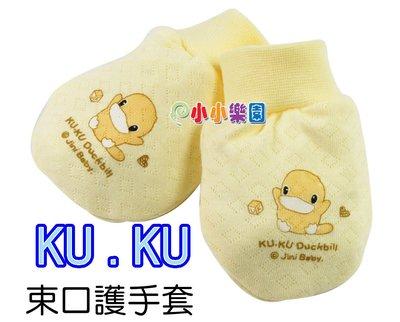 *小小樂園*KU.KU 酷咕鴨2316保暖束口護手套 ~ 專為寶寶設計,觸感柔細 (寄郵局小包,運費40元) 桃園市
