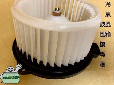 豐田 WISH 04- 08 CAMRY 02-06 鼓風機 鼓風機馬達 風鼓馬達 日本零件台灣組裝 平行插頭