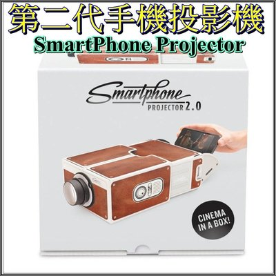 SmartPhone Projector手機微型投影機 第二代 手機投影 圖像放大八倍 投影機  需DIY