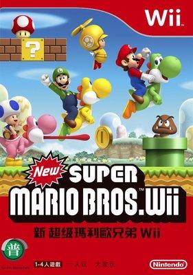 【全新未拆】Wii 新超級瑪利歐兄弟 New Super Mario Bros 中文版 日規台規可玩【台中恐龍電玩】
