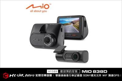MIO 838D(838+A50) 前後行車記錄器 SONY感光元件 WIF 測速GPS 【贈32G】 H1589