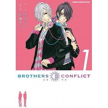 BROTHERS CONFLICT兄弟鬥爭(首刷版,全17冊, )┅叶瀬あつこ;ウダジョ┅ 動畫於2013年7月播映
