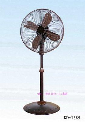 【翔玲小舖2館】友情牌 電扇/16吋古典立扇(咖啡色) ~KD-1689