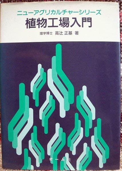 近全新日文平裝書【植物工場入門】,低價起標無底價!免運費!