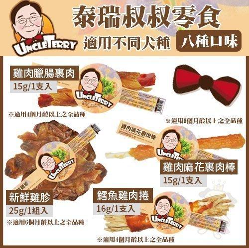 台灣《泰瑞叔叔》犬用零食 15-25g/包 八種款式可選/狗零食