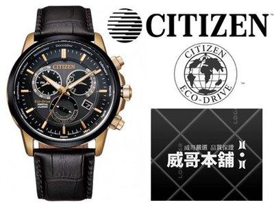 【威哥本舖】星辰CITIZEN全新原廠貨 BL8156-12E 光動能萬年曆三眼計時錶