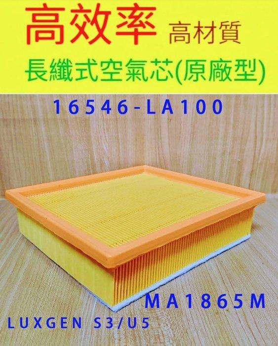 (C+西加小站) 納智捷 LUXGEN S3 16- / U5 17- 引擎空氣芯 原廠規範MA1865M