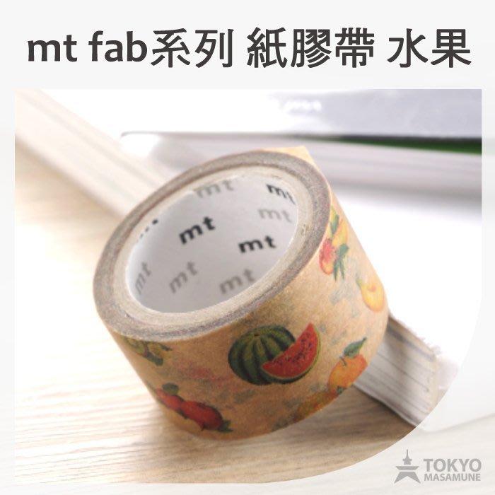 【東京正宗】日本 mt masking tape 紙膠帶 mt fab 系列 水果 特價6折