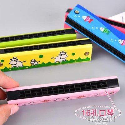 兒童木質口琴16孔幼兒小學生初學吹奏樂器音樂玩具迷你口風琴