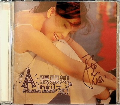 【198樂坊】張惠妹-牽手+簽名(………)EV