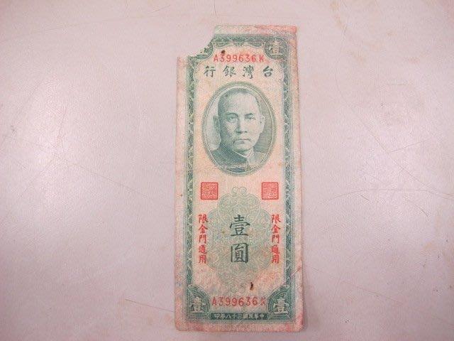 二手舖~No.384 中華民國三十八年壹圓紙幣 限金門通用
