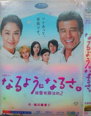 高清DVD   總會有辦法的2  淺野溫子 志田未來  /   / 日劇全場任選買二送一優惠中喔!!