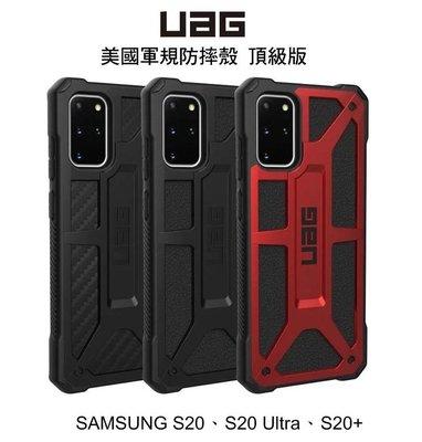 --庫米--UAG 美國軍規認證 頂級版 Galaxy S20 Ultra / S20+ / S20 手機殼 防摔殼
