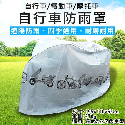 趴兔@自行車防雨罩 自行車防塵罩 防水布 機車防塵套 防雨罩 電動車防刮罩 腳踏車罩 遮陽罩 摩托車罩