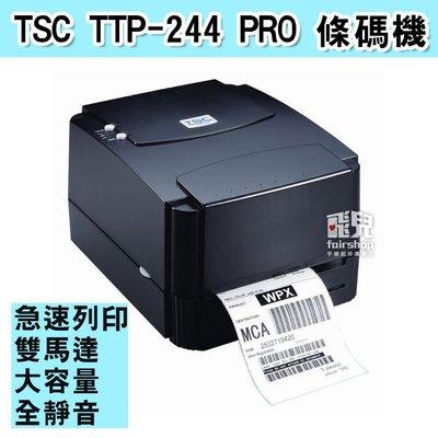 【飛兒】TSC TTP-244 PRO 條碼機 標籤機 印表機 標簽 成分 營養標示 飾品 服飾吊牌 雜貨 緞帶 91