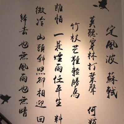 阿布屋壁貼》定風波-蘇軾 A-S‧ 壁貼 牆貼 中國風古詩詞璧貼 蘇東坡 文青.