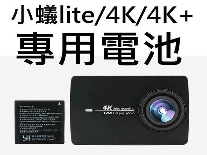 小蟻lite 小蟻4k 小蟻4k+ 專用電池 運動相機 運動攝影機 鋰電池