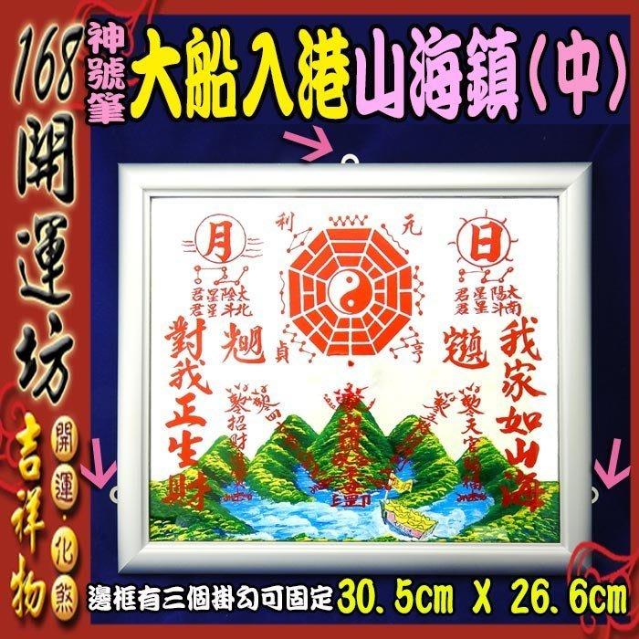 【168開運坊】神號筆系列【耐用鋁框-大船入港山海鎮~中型】開光/擇日