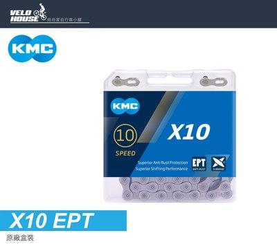 【飛輪單車】KMC X10 EPT 10速鏈條 EPT防鏽鍊條(銀色)(新款方盒)[03000673]