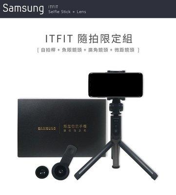 【SAMSUNG三星】原廠 ITFIT 隨拍限定組 (藍牙無線自拍桿+外掛鏡頭) 原廠公司貨 現貨