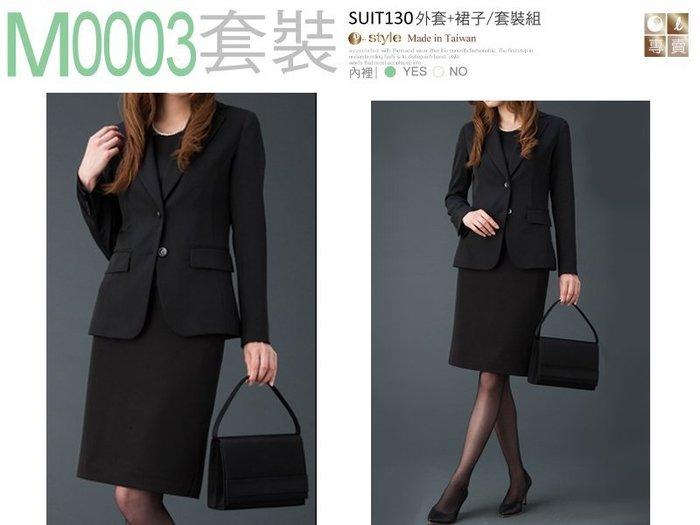 【M0003】☆ O-style ☆ OL 二件式基本款二釦女套裝(外套+裙子)、制服小~大尺碼日本韓國通勤款