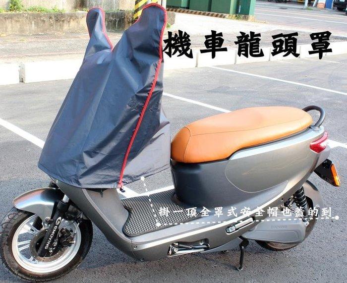 阿勇的店 台灣製造 山葉Yamaha Jog FS Sweet Ciao 115 100 龍頭罩機車套 防水防曬防刮