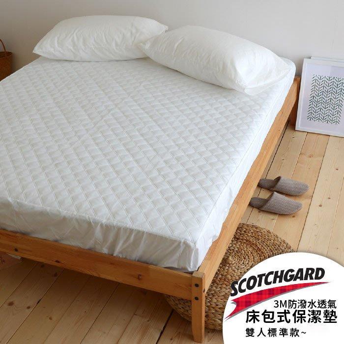 MIT保潔墊 【3M防潑水保潔墊】床包式 雙人5尺 絲薇諾