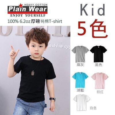 Plainwear 6.2 oz兒童高品質精梳純棉素面T-shirt (共五色) / 素T / 素t  (可加價印圖)