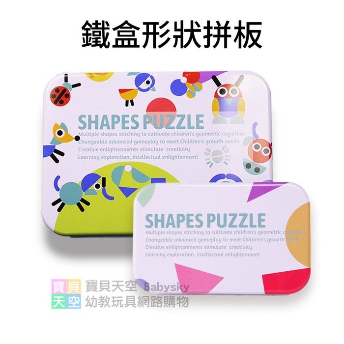 ◎寶貝天空◎【鐵盒形狀拼板】拼圖遊戲,三角板幾何拼圖,益智拼接積木玩具,益智拼插堆疊玩具,木製玩具拼圖