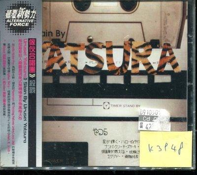 *真音樂* URUSEI TATSURO / SLAIN BY 二手 K3948(清倉.下標賣4)