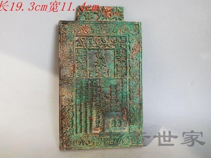 【聚寶閣】古董古玩銅器出土西夏老銅印版 sbh5427