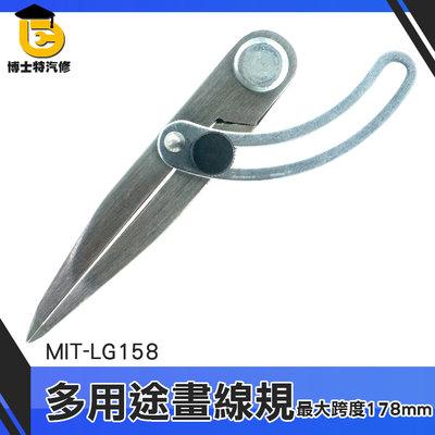 博士特汽修 劃線規 間距規 劃線工具 皮革碳鋼材質 耐磨耐用 大圓規工業用工具 多用途畫線規 固定螺絲 LG158