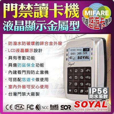 監視器 門禁讀卡機 MIFARE 支援悠遊卡 鋅合金外殼 防潑水 刷卡機 室外機 液晶顯示面板 IP56 SOYAL
